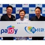 Paidy、トライリンクを買収し、台湾市場の拡充目指す