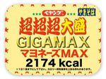 「ペヤング超超超大盛GIGAMAX」マヨネーズ入りまで出てしまう