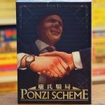 詐欺師になれるボードゲームが本当につらかった「ポンジスキーム」