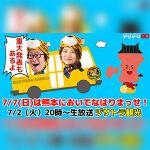 2日(火)20時~生放送「7/7(日)は熊本においでなはりまっせ!ジサトラ観光in熊本&重大発表」