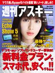 週刊アスキー No.1237(2019年7月2日発行)
