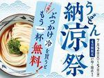 今週の気になるグルメ情報~丸亀製麺のうどんが一杯無料など~(7月1日~7月7日)