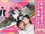 大阪のVR体験施設「VR ZONE OSAKA」がリニューアル