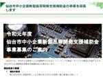 VR/ARも対象、仙台市の中小企業向け補助金