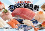 スシロー「てんこ盛り祭」大切り、爆盛り寿司