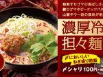 はま寿司シビ辛「濃厚冷やし担々麺」