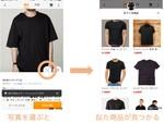 ヤフー、AIによる類似画像検索機能を「Yahoo!ショッピング」で提供開始