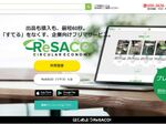 企業の不用品を簡単に出品できるフリマアプリ「ReSACO」