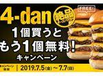 ロッテリア4段絶品バーガー1個買うともう1個無料