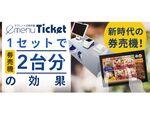 ラーメン店向けタブレット式券売機「e-menu Ticket」、トランジットより登場