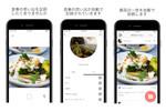 グルメ共有アプリ「LifeSize」 自動で飲食店のタグ付けが可能に