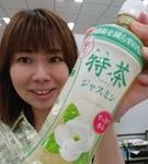 ゆるいダイエットの味方「特茶」にジャスミン味‐347、348日目‐【倶楽部】