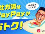 PayPayが由比ガ浜の海の家で利用可能に