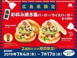 モス広島限定「お好み焼き風バーガー」