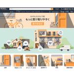Amazon、「置き配指定サービス」のエリアを拡大