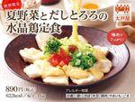 大戸屋「水晶鶏」のさっぱり定食