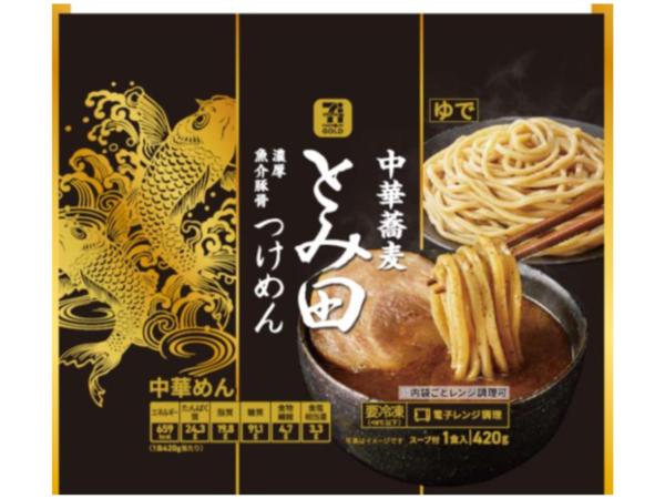 とみ 田 つけ麺 セブンイレブン