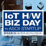 【入場無料】IoT/ハードウェア系先端テック企業が展示ブースに集結