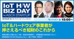 IoT事業者が考えるべき知財の課題とは【8/26セッション観覧募集中】