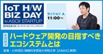 ハードウェアビジネスを成功させる理想的なエコシステムとは【8/26セッション観覧募集中】