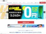 楽天モバイル、格安SIMの同業「DMM mobile」を買収