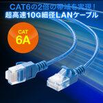 サンワサプライ、直径3mmのCAT6A細径LANケーブル
