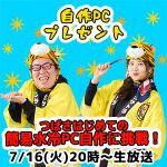 7月16日20時~生放送 自作PCプレゼント!つばさ初めての簡易水冷自作に挑戦【デジデジ90】