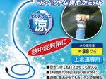 1時間で約0.6円節水できる!体感温度を下げるミストシャワー