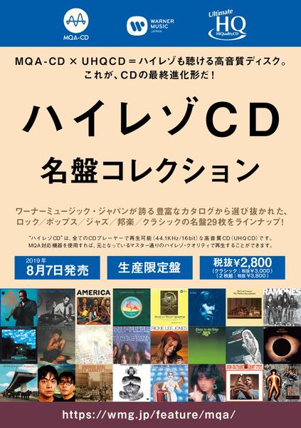 化 cd ハイレゾ