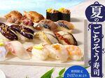 かっぱ寿司「夏のごちそう寿司」フェア