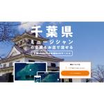 店舗向けBGMサービスで地域ミュージシャン応援、千葉県にも展開