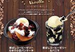 かっぱ寿司 特製コーヒーゼリー