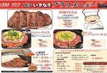 いきなり!ステーキ「牛たん」などプラスメニュー拡大中