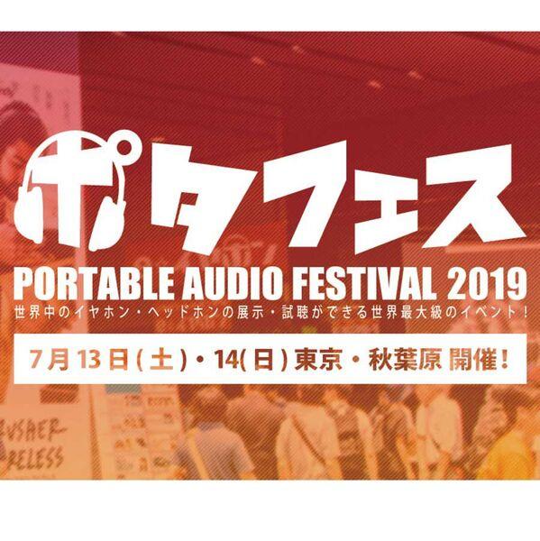 ポタフェス 2019夏 秋葉原