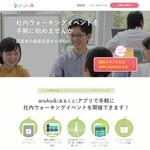 ゲーム感覚でウォーキングを楽しめるアプリ「aruku&」団体機能の無料トライアル版リリース