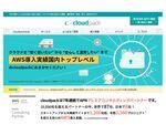 アイレット、「cloudpack」にてGoogle Cloudのパートナー認定を取得