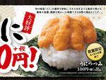 はま寿司「うにつつみと夏の厳選握り」