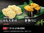 くら寿司「はも天寿司」「新物うに」