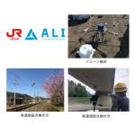 JR九州、A.L.I.Technologiesと共同でドローンやAIを用いて鉄道施設を点検