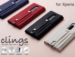 Made for Xperia認証製品! 新コンセプトケース「clings Slim Hand Strap Case for Xperia 1」