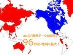 iPhoneが海外で通信できる海外データeSIMの対象エリア拡大