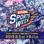 XFLAG、スポーツの垣根を超えた「XFLAG SPORTS WEEK」開催