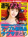 週刊アスキー No.1240(2019年7月23日発行)