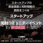 【無料セミナー】資金調達と知財戦略の関連とは【7/26福岡開催】