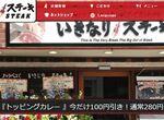 「いきなり!ステーキ」トッピングカレー100円引き
