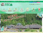 ARゲームで地域プロモーション、静岡県森町が実施