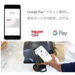 楽天カード、国内店舗でGoogle Payに対応
