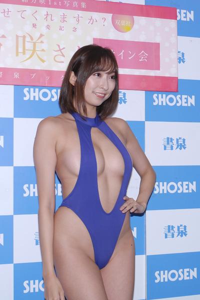 緒方咲  競泳水着 EXweb