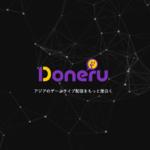 ライブ配信拡張プラットフォーム「Doneru」β版がリリース