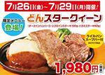 「ステーキのどん」4日間限定「肉の日」メニュー